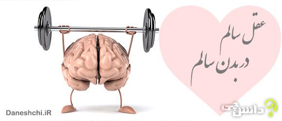 عقل سالم در بدن سالم