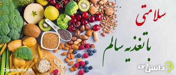 تغذیه سالم و مناسب