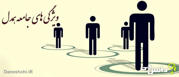 ویژگی های یک جامعه همدل
