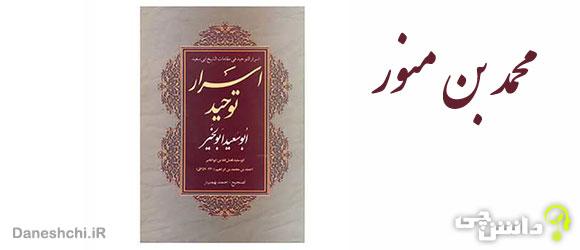 تحقیق در مورد زندگی محمد بن منور