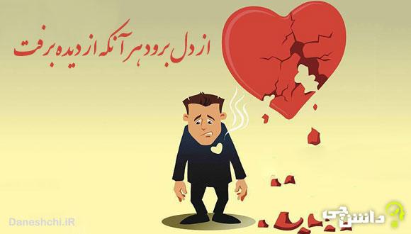 ضرب المثل از دل برود هر آنکه از دیده برفت