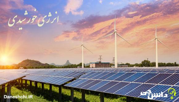 تحقیق در مورد انرژی خورشیدی